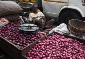 印度禁止洋葱出口 洪灾加疫情导致市场供应短缺