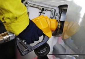 油价调整最新消息 9月18日成品油是涨是跌?