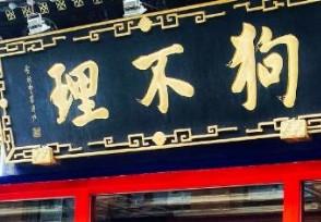 狗不理王府井店关闭解除加盟资格原因是什么?