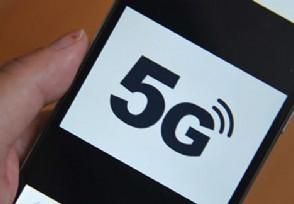 最便宜的5G手机价格跌破千元你想入手购买吗?
