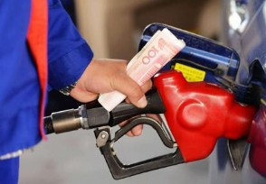 国内油价或迎大幅下调最新调整消息预测!