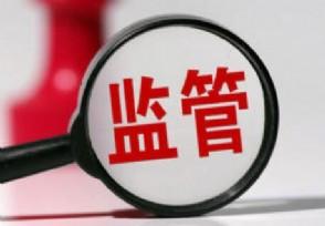 北京市场监管局约谈6家网络平台抖音等榜上有名