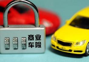 车险综合改革将开始关乎你的利益来看看吧