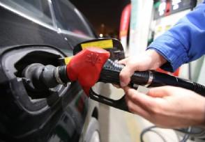 油价迎年内第四降国庆出行加油成本大幅下降