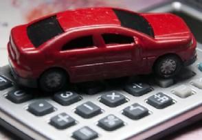 车险综合改革正式落地实施交强险责任限额提升