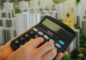二手房价跌回一年前你的城市房价走势怎么样?