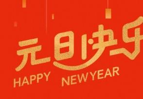 2021元旦放假安排时间表 最新假期时间公布