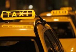 上海出租车统一平台为老年等群体带来很大便利!