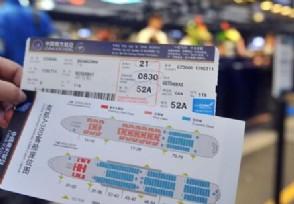 退飞机票要扣多少手续费退票最新规定参考