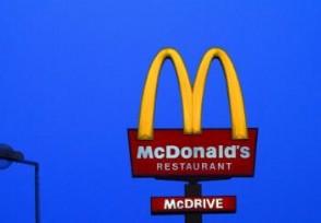 麦当劳回应顾客投诉 食物全面检查未发现异常