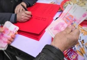 江西村民嫁女陪嫁26万现金被举报 彩礼一般多少钱