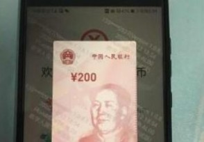 200元数字人民币消费只需在App中上滑付款