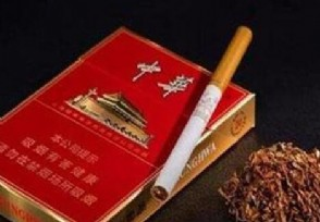 中华有几款细支烟 市场售价多少钱一盒