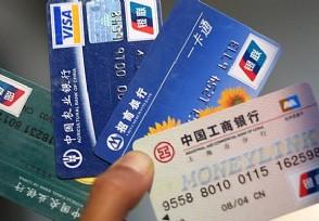 信用卡逾期多久会上黑名单会造成什么影响?