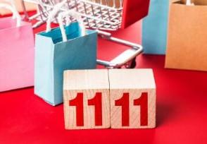 双十一预售开启今年双11比往年多了3天