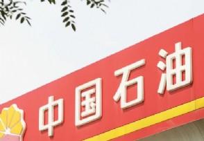 国内成品油调价上调今日92汽油价格多少