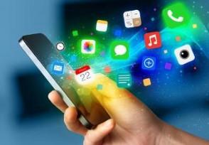 工信部已对32万款App进行检测个人信息要保护好