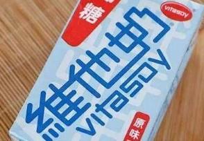 维他奶4批产品被拒入境已依法做退货或销毁处理