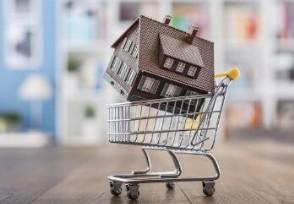 十城房价跌幅5%现在是买房好时机吗?