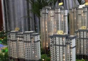 十城房价跌幅超5%广东省肇庆跌得最多