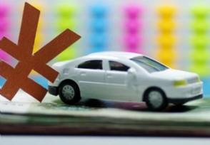 全款买车注意什么这几点事项需提前了解