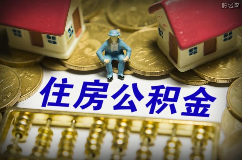 住房公积金贷款新规