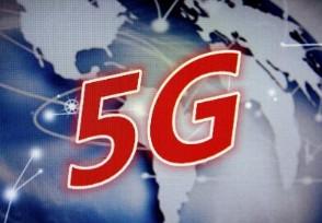 南京地铁实现移动5G全覆盖网速到底怎么样?
