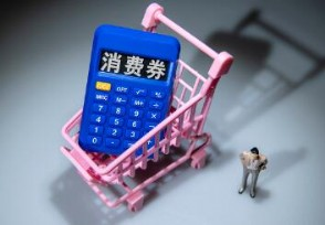 上海将发20亿消费券消费者可以享受哪些优惠?