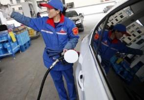 今日最新汽油价格95号汽油多少钱一升