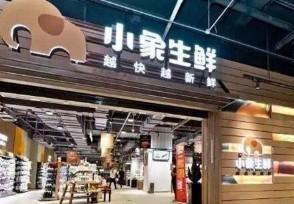 小象生鲜APP将停用变名迁移至美团买菜