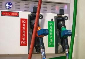 汽油价格调整最新消息 成品油价即将上涨