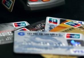 银行卡不用了怎么办 正确处理方法是这样的