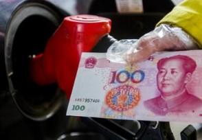 成品油价格调整最新消息 下一轮会上涨吗?