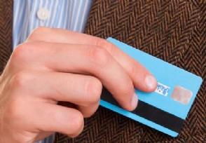 信用卡过期了还能用吗 持卡人快来了解清楚