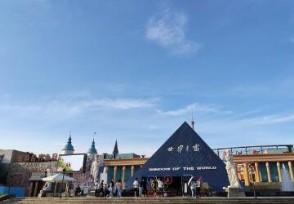 長沙世界之窗門票價格2020去湖南旅游要多少錢