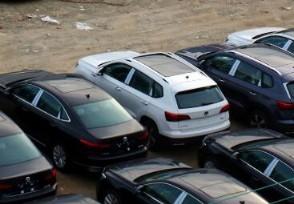 二手车超过几年不能买建议优先选择这个车龄的汽车