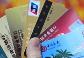 银行卡被锁了多久过期 这两种解锁方法要了解清楚