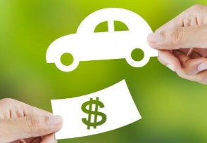 车贷逾期一天罚多少 有还款宽限期吗