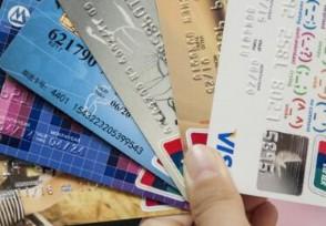 银行卡不用了需要注销吗 或存在隐患风险
