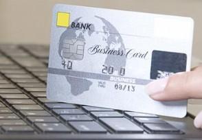 信用卡晚还一天算逾期吗 会不会产生罚息
