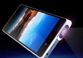 投影手机什么牌子好 这几款都是老品牌值得推荐