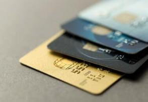 信用卡不激活会怎样 可能导致严重的后果