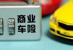 车险全保多少钱一年一般都是包含哪些险种