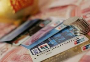 信用卡恶意透支的后果看完你还敢这样做吗?