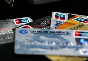 信用卡逾期多久会联系家人会产生罚息吗?