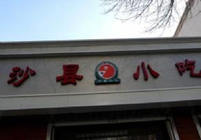 沙县小吃一年近500亿营业额全球门店近9万家