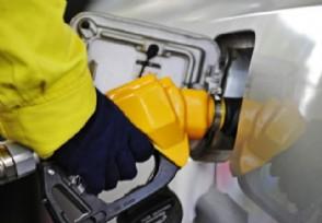 油价调整时间窗口92汽油多少钱一升