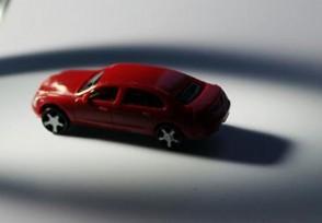家用轿车买哪些保险买这几种已经足够了