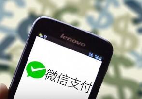 微信没绑定银行卡能收多少钱用户需要来了解清楚!