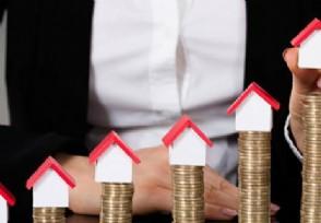 买房子中介会便宜吗也要注意这些套路!